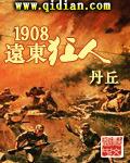 1908远东狂人封面/