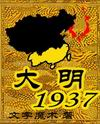 大明1937封面/