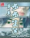 步步生莲TXT文字版封面/