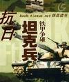 抗日坦克兵封面/