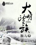 大明望族封面/