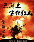 小说《三国之生化狂人》