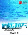 小说《逍遥渔夫》