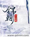 金沙国际网上娱乐平台西游之天篷妖尊封面/