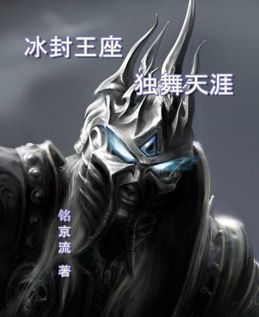 冰封王座独舞天涯封面/