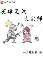 英雄无敌大宗师封面/