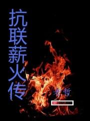 抗联薪火传封面/