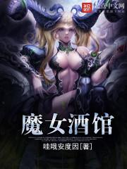 魔女酒馆封面/