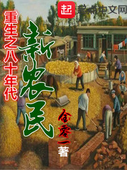 188betapp之八十年代新农民封面/