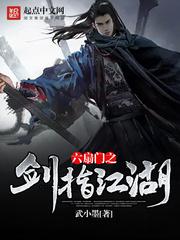 六扇门之剑指江湖封面/