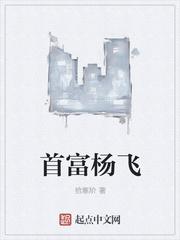 首富杨飞封面/