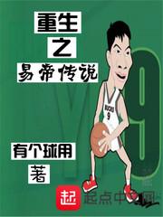 188betapp之易帝传说封面/