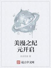 美漫之纪元开启封面/