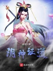 阴神证道封面/