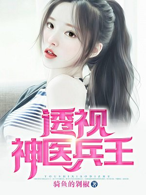 透视神医兵王封面/