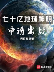 七十亿地球神明申请出战封面/