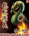 龙蛇演义封面/